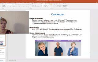 """Встреча в записи: """"Ступени коучингового Мастерства"""" в рамках НЛП&Коучинг-Клуба совместно с Российским Отделением IAC"""