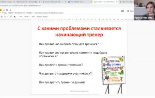 Мастер-класс «Как создать и продать свой тренинг (онлайн/оффлайн)» в записи