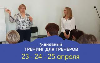 3-дневный ТРЕНИНГ ДЛЯ ТРЕНЕРОВ