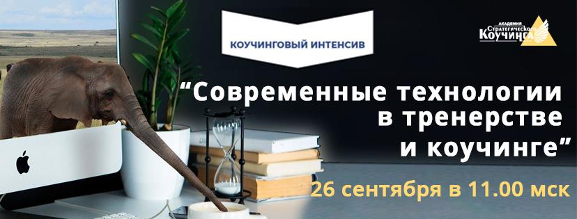 """Интенсив """"Современные технологии в тренерстве и коучинге"""""""